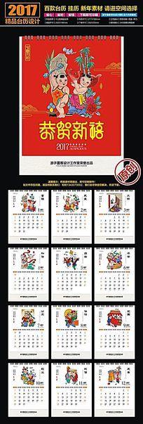2017年鸡年中国梦传统文化精美台历设计