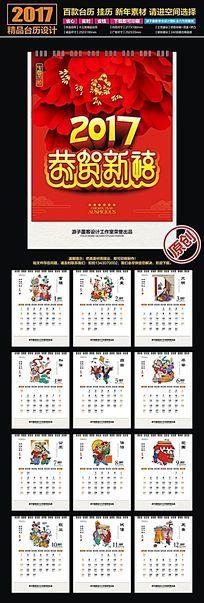 2017年鸡年中国梦喜庆传统文化精美台历设计