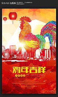 创意2017鸡年吉祥海报设计