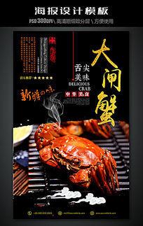大闸蟹美食宣传海报素材