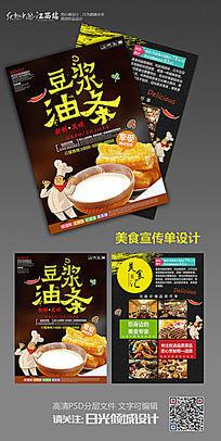 豆浆油条宣传单设计