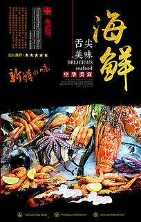 海鲜海产品广告图素材