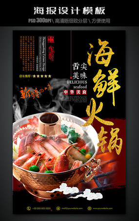 海鲜火锅海报素材广告图