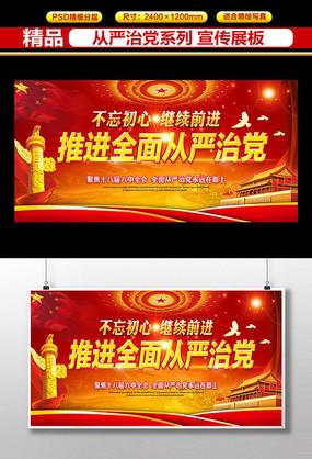 红色大气推进全面从严治党宣传模板设计下载