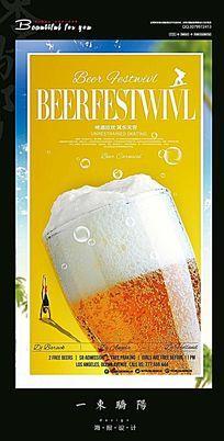 简约啤酒节宣传海报设计PSD