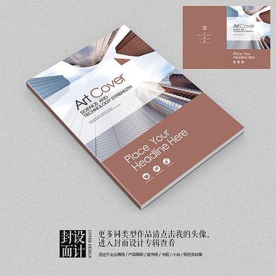 建筑公司商业杂志封面设计