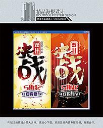决战双11狂欢购物节促销海报