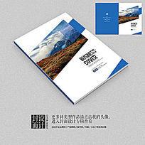 蓝色户外运动品牌杂志封面设计