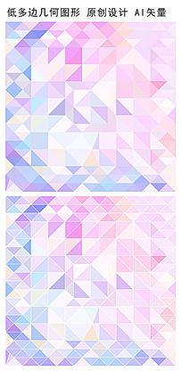 梦幻唯美抽象三角形图案