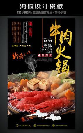 牛肉火锅海报模板素材