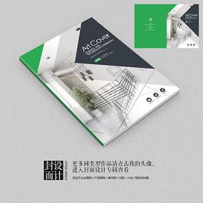 室内设计装饰公司画册封面