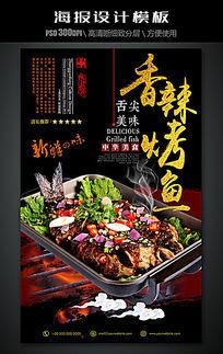 香辣烤鱼万州烤鱼巴蜀烤鱼海报素材