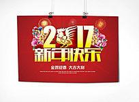 新年活动海报设计