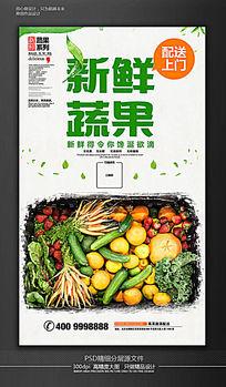 新鲜蔬果蔬菜水果宣传海报