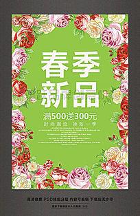 约会春天春季新品上市宣传海报