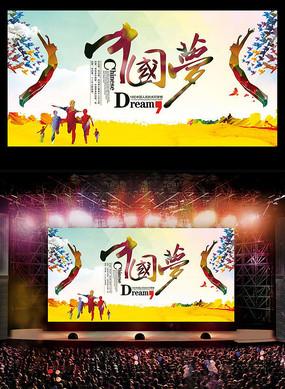 中国梦少年梦共同梦想创意海报