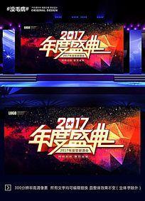 2017年度盛典新年活动背景