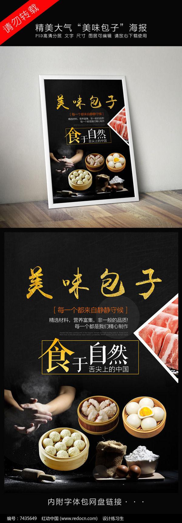 包子美食海报设计模版