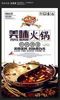 创意中国风美味火锅宣传海报设计