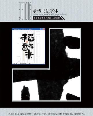 稻花香米书法字体
