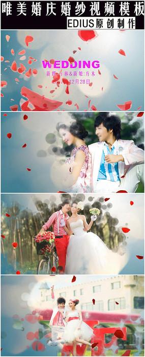 edius浪漫唯美婚礼相册视频模板