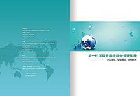 集团企业内刊画册设计