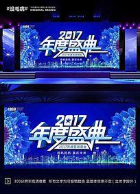 蓝色创意2017年度盛典新年活动背景