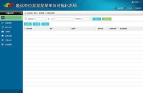蓝色后台管理系统主界面PSD