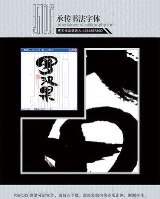 罗汉果书法字体