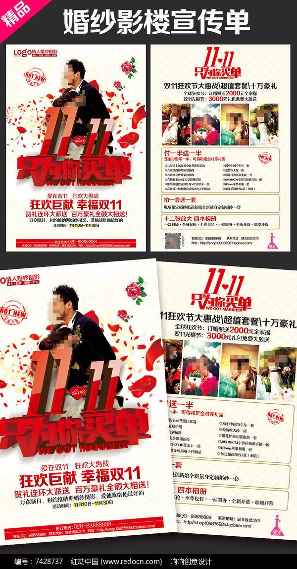 双11婚纱影楼宣传单设计图片