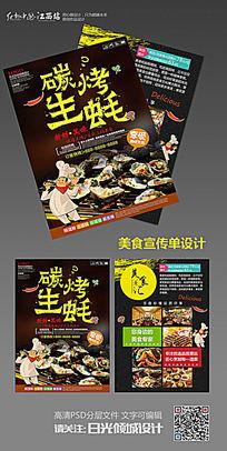 碳烤生蚝宣传单设计模板