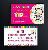 婴童店VIP会员卡