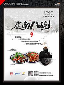 中餐客家菜品酒店海报设计