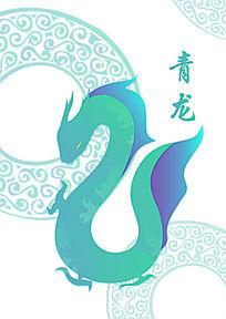中国古代神兽青龙神兽设计