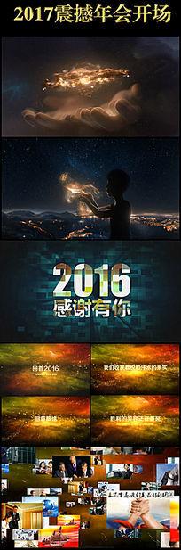2017震撼企业年会开场视频片头