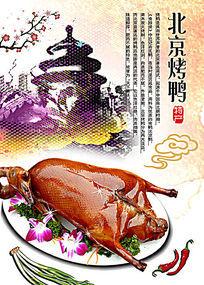 北京烤鸭特色食品海报设计