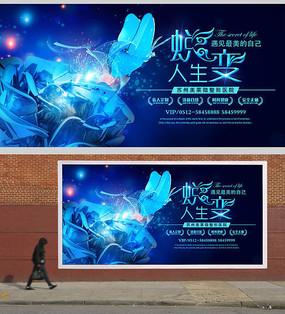 蝶变人生整形美容宣传海报