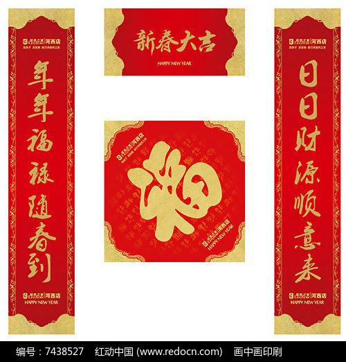 福字春联设计模板下载
