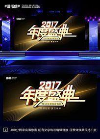 高端2017年度盛典新年活动背景