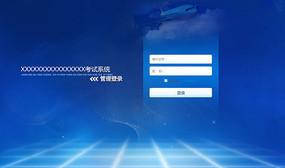 高端大气登录界面 PSD
