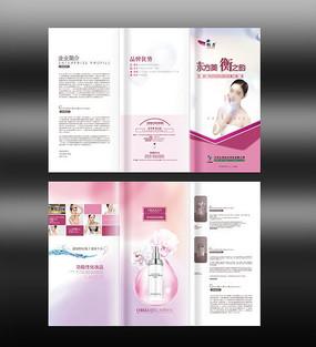 化妆品折页设计模板