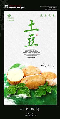 简约新鲜土豆宣传海报设计PSD