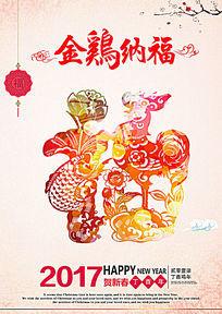 鸡年剪纸海报设计金鸡纳福海报