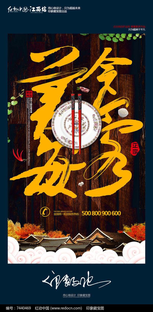 美食每客创意美食海报设计图片