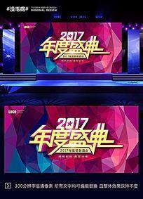 时尚炫彩2017年度盛典新年活动背景