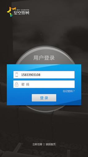 用户登录图标