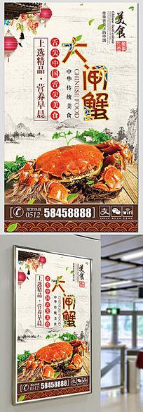 中国风大闸蟹宣传海报