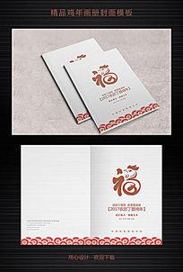 中国风福字画册封面设计