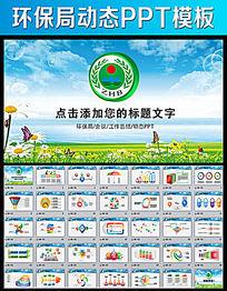 环保局清新绿色环境保护动态PPT模板