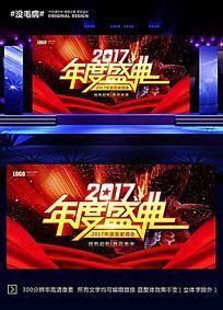 2017新年活动背景板